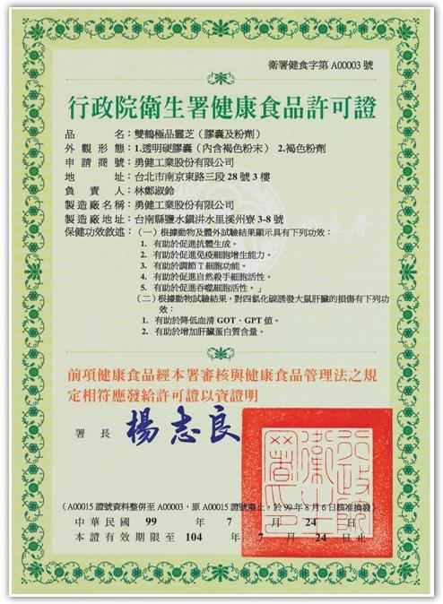 Jia Hor Lingzhi certificate